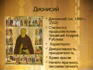 Дионисий Дионисий (ок. 1440—1502) Считается продолжателем традиций Андрея Руб