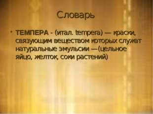 Словарь ТЕМПЕРА - (итал. tempera) — краски, связующим веществом которых служа