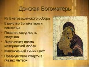 Донская Богоматерь Из Благовещенского собора Единство Богоматери и младенца П