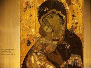 Владимирская Богоматерь, Византия, XII в.