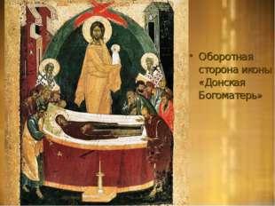 Оборотная сторона иконы «Донская Богоматерь»