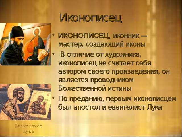Иконописец ИКОНОПИСЕЦ, иконник — мастер, создающий иконы В отличие от художни...
