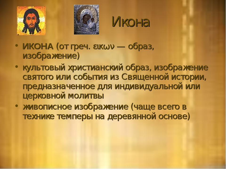 Икона ИКОНА (от греч. εικων — образ, изображение) культовый христианский обр...