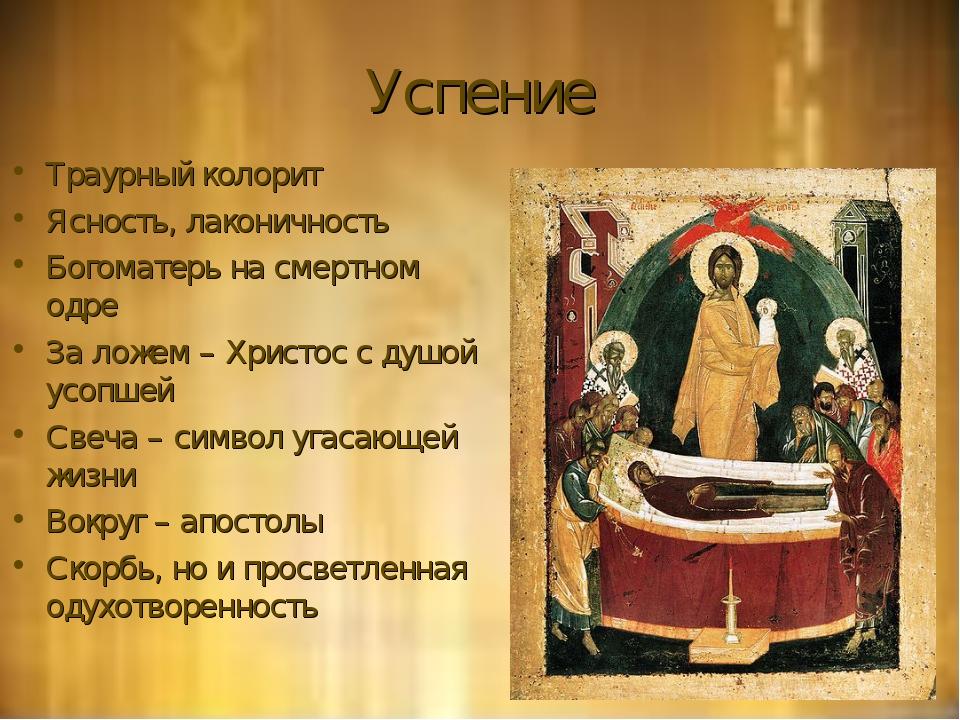 Успение Траурный колорит Ясность, лаконичность Богоматерь на смертном одре За...