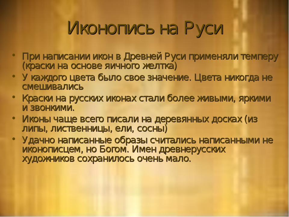 Иконопись на Руси При написании икон в Древней Руси применяли темперу (краски...