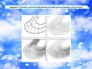 Задание 4. Назовите способ изображения рельефа использованного на рисунке?