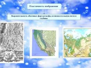 Выразительность объемных форм рельефа, иллюзия его выпуклости и глубины Плас