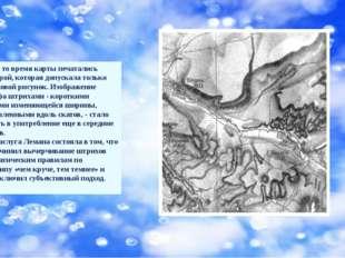 В то время карты печатались гравюрой, которая допускала только штриховой ри
