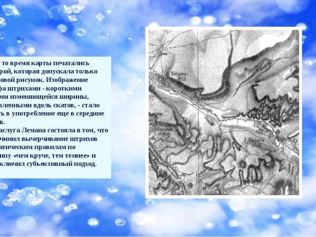 В то время карты печатались гравюрой, которая допускала только штриховой ри...