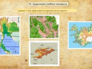 Задание 1. Как оформляются горизонтали на картах? IV. Закрепление учебного ма