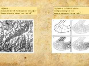 Задание 2. Назовите способ изображения рельефа? Какое значение имеет этот спо