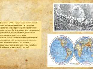 Еще Паулини (1895) предложил использовать для карт однотонную серую бумагу