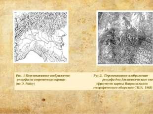 Рис. 1 Перспективное изображение Рис.2. Перспективное изображение рельефа на
