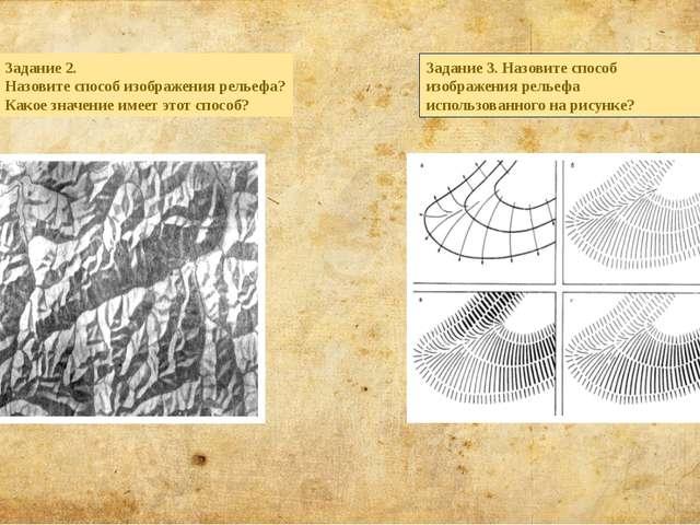 Задание 2. Назовите способ изображения рельефа? Какое значение имеет этот спо...