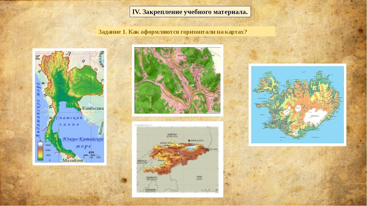 Задание 1. Как оформляются горизонтали на картах? IV. Закрепление учебного ма...