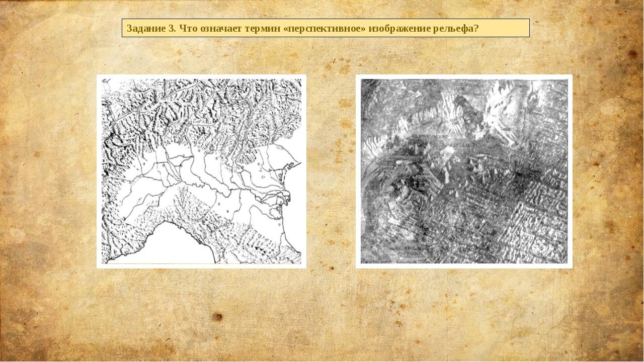 Задание 3. Что означает термин «перспективное» изображение рельефа?