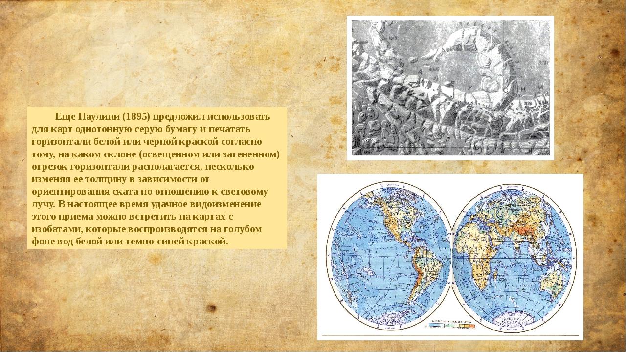 Еще Паулини (1895) предложил использовать для карт однотонную серую бумагу...