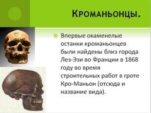 Кроманьонцы. Впервые окаменелые останки кроманьонцев были найдены близ города