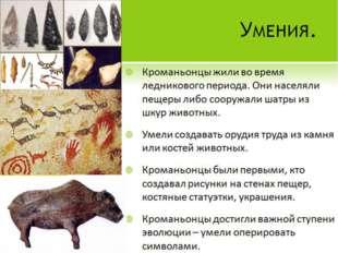 Умения. Кроманьонцы жили во время ледникового периода. Они населяли пещеры ли