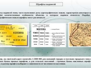 Например, на советской карте масштаба 1:1000 000 для названий городов и посел
