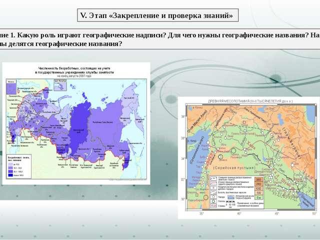 Задание 1. Какую роль играют географические надписи? Для чего нужны географич...