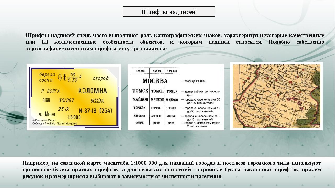 Например, на советской карте масштаба 1:1000 000 для названий городов и посел...