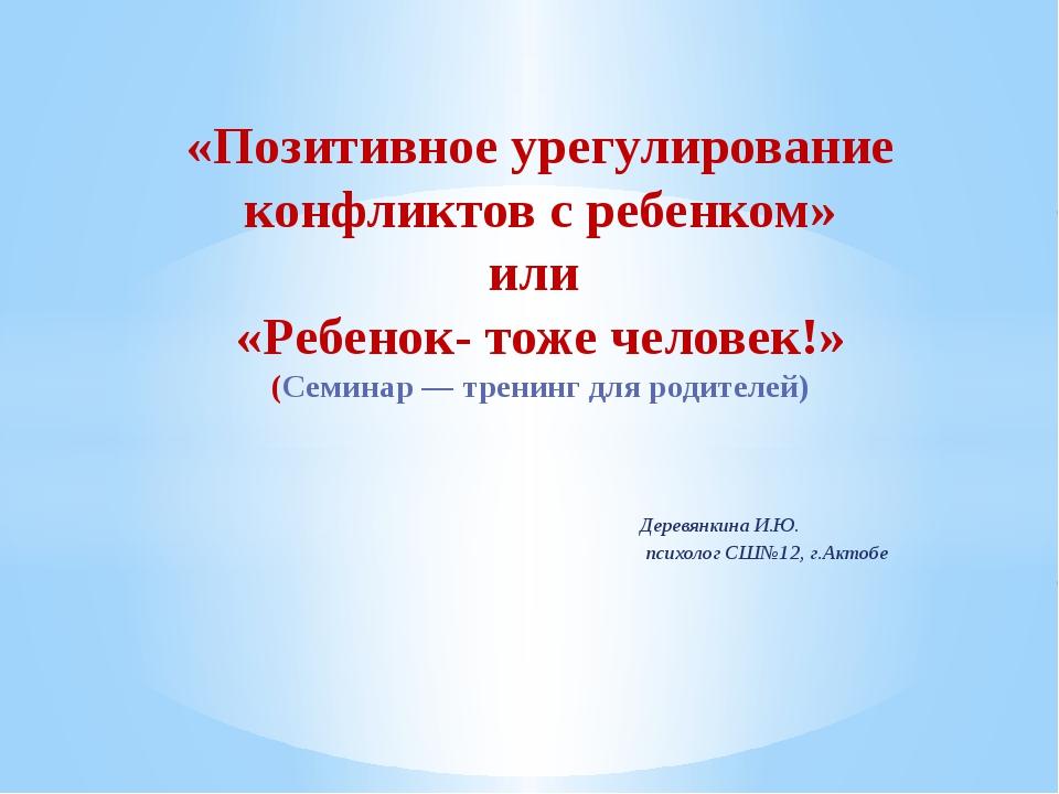 Деревянкина И.Ю. психолог СШ№12, г.Актобе «Позитивное урегулирование конфликт...