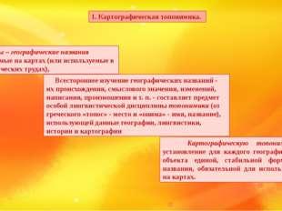 Топонимы – географические названия помещаемые на картах (или используемые в г