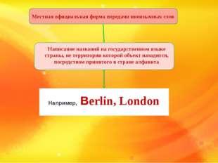 Местная официальная форма передачи иноязычных слов Написание названий на гос