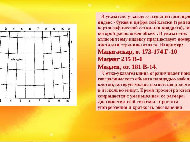 В указателе у каждого названия помещен индекс - буква и цифра той клетки (тр...
