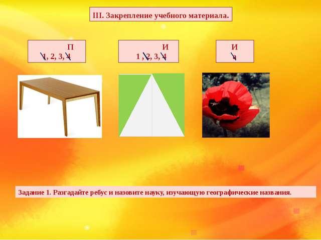 П 1, 2, 3, 4 И 1 , 2, 3, 4 И а Задание 1. Разгадайте ребус и назовите науку,...