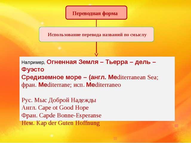 Переводная форма Использование перевода названий по смыслу Например, Огненна...