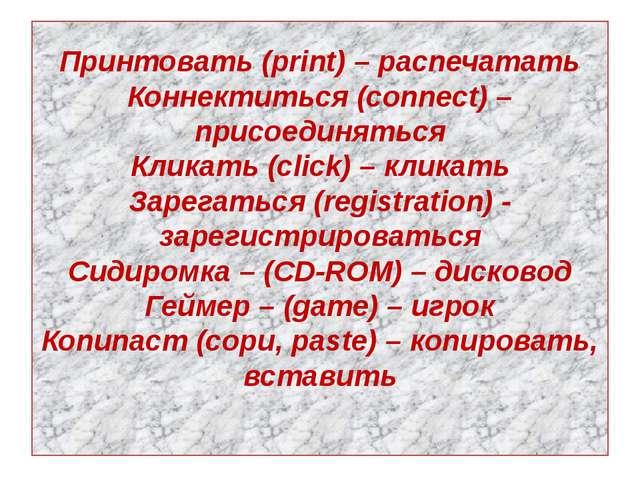 Принтовать (print) – распечатать Коннектиться (connect) – присоединяться Клик...