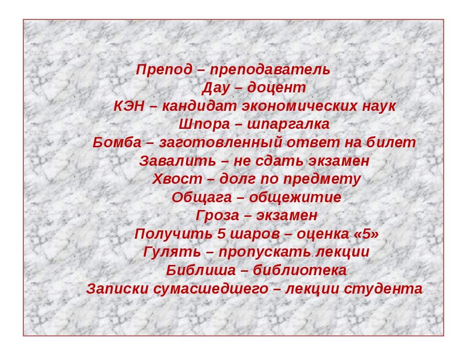 Препод – преподаватель Дау – доцент КЭН – кандидат экономических наук Шпора...