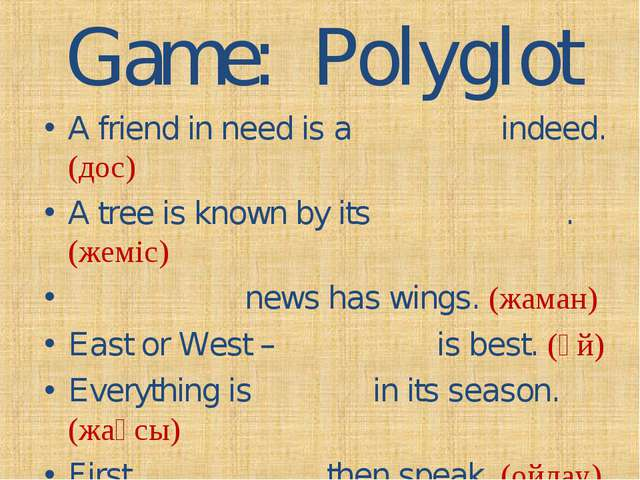 Game: Polyglot A friend in need is a  indeed. (дос) A tree is known by its...