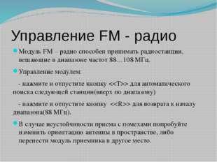 Управление FM - радио Модуль FM – радио способен принимать радиостанции, веща