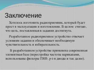Заключение Хотелось изготовить радиоприемник, который будет прост в эксплуата