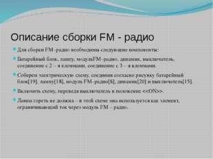 Описание сборки FM - радио Для сборки FM–радио необходимы следующие компонент