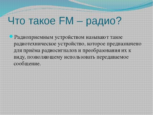 Что такое FM – радио? Радиоприемным устройством называют такое радиотехническ...