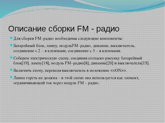 Описание сборки FM - радио Для сборки FM–радио необходимы следующие компонент...