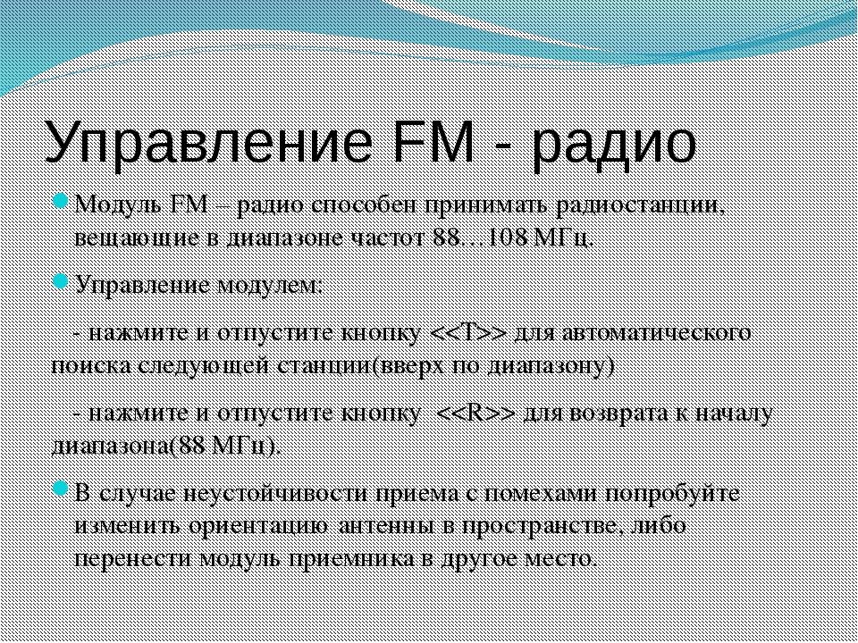 Управление FM - радио Модуль FM – радио способен принимать радиостанции, веща...