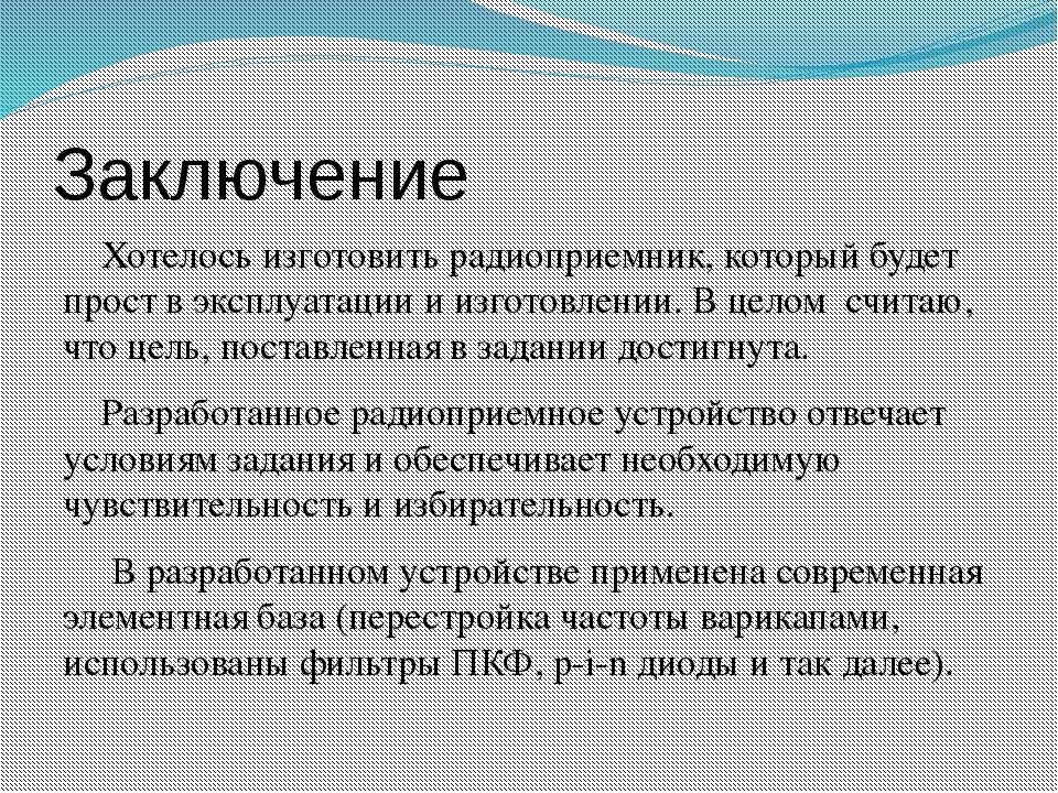 Заключение Хотелось изготовить радиоприемник, который будет прост в эксплуата...