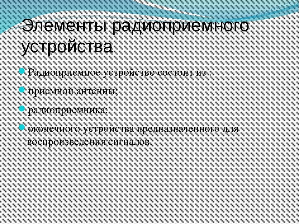 Элементы радиоприемного устройства Радиоприемное устройство состоит из : прие...