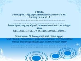 9-сабақ. 1-тапсырма. Үнді дауыссыздардан тұратын сөз жаз. Үнділер: р,л,м,н,ң,
