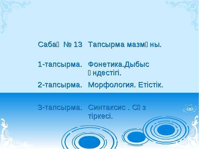 Сабақ № 13Тапсырма мазмұны. 1-тапсырма.Фонетика.Дыбыс үндестігі. 2-тапсырма...