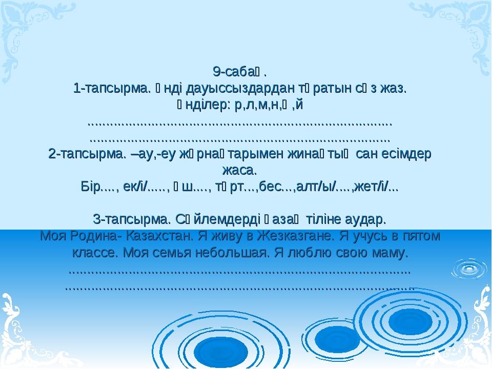 9-сабақ. 1-тапсырма. Үнді дауыссыздардан тұратын сөз жаз. Үнділер: р,л,м,н,ң,...
