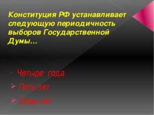 Конституция РФ устанавливает следующую периодичность выборов Государственной