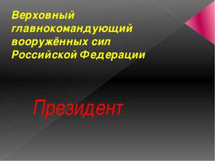 Верховный главнокомандующий вооружённых сил Российской Федерации Президент