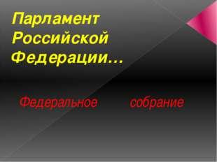 Парламент Российской Федерации… Федеральное собрание