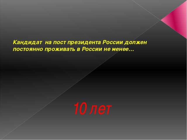 Кандидат на пост президента России должен постоянно проживать в России не мен...